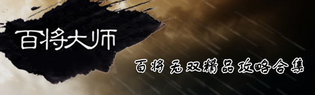 【百将大师】百将无双精品攻略合集+张辽专题攻略