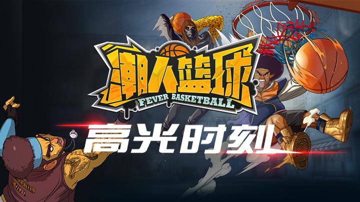 赤木晴子老公的《潮人篮球》精彩时刻